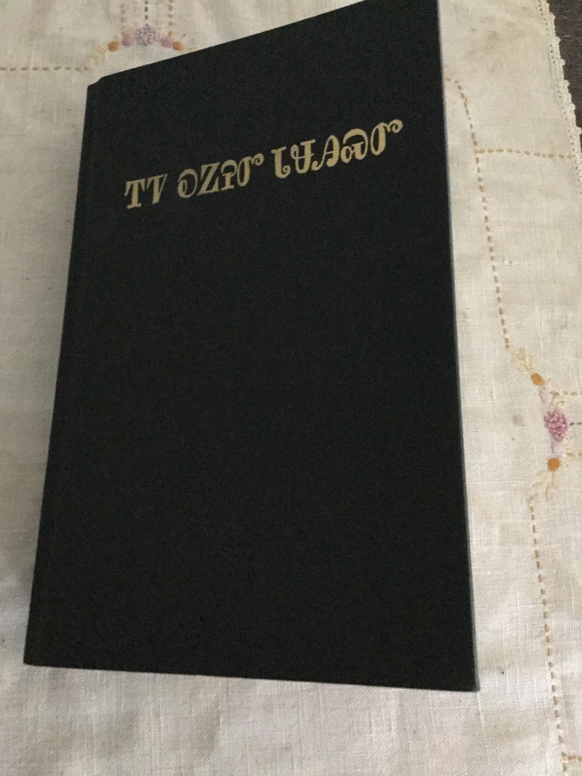 Cherokee Heritage Center New Hope Church Bible Cover In Cherokee Script